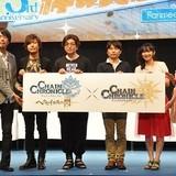 アニメ「チェインクロニクル」キャストに石田彰、佐倉綾音、内田真礼らが決定
