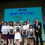 未来の声優を発掘する第10回「81オーディション」グランプリは15歳の鈴木桃子さん
