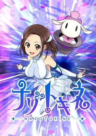原奈津子、徳井青空ら出演「ナゾトキネ」の謎に迫る特別番組がニコ生配信