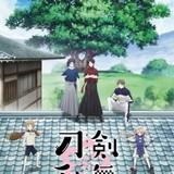 「刀剣乱舞-花丸-」5振りの刀剣男子が一堂に会するキービジュアル公開