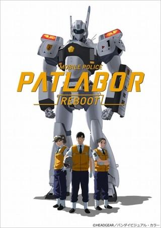 「機動警察パトレイバーREBOOT」キービジュアル&吉浦監督らスタッフからのメッセージ公開