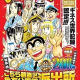「こち亀」発行巻数最多の単一漫画シリーズとしてギネス世界記録に認定