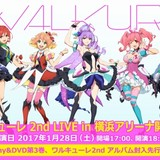 「マクロスΔ」のワルキューレ、17年1月に横浜アリーナで2ndライブ開催決定!