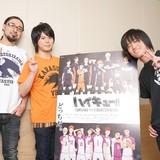 「ハイキュー!!」3期放送直前イベントで村瀬歩と竹内良太が劇中セリフの応酬
