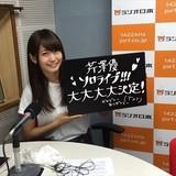 「i☆Ris」芹澤優、12月に念願のソロライブ開催決定!