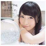 山崎エリイのソロデビューアルバム「全部、君のせいだ。」収録全11曲発表