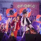 "「angela」日比谷野音で""祭り""演出満載のツアー東京公演 fripSideとコラボ曲もライブ初披露"
