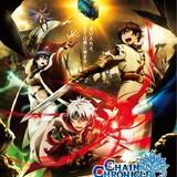 アニメ版「チェインクロニクル」11月25日に最速先行上映会開催決定