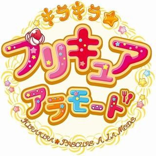 シリーズ最新作は「キラキラ☆プリキュアアラモード」