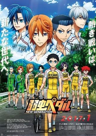 「弱虫ペダル」第3期、テレビ東京、テレビ大阪、テレビ愛知ほかで17年1月9日放送開始