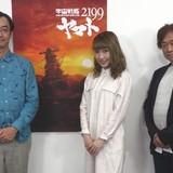 内田彩ら出演の「宇宙戦艦ヤマト2202 愛の戦士たち」特別番組が配信開始