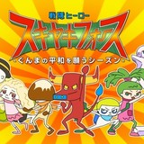 STUDIO4℃×群馬アニメ「スキヤキフォース」17年1月9日スタート