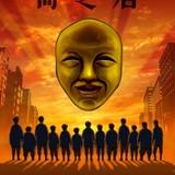 「闇芝居」第4期、17年1月放送開始 津田寛治、渡辺哲、野村昌司ら13人の語り部が恐怖を演出