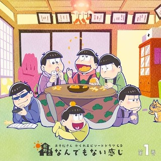「おそ松さん」新ドラマCDジャケット公開 ハローキティやマイメロディとのコラボグッズも発売決定
