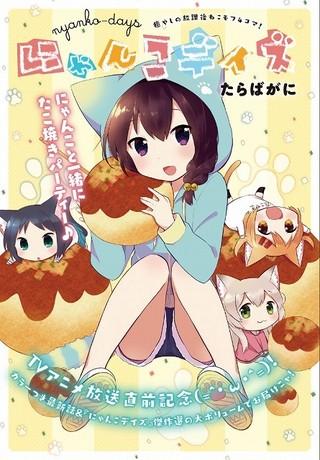 TVアニメ「にゃんこデイズ」前山田健一作詞・作曲の主題歌を「every♥ing!」が歌う