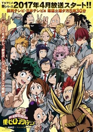 「僕のヒーローアカデミア」第2期は読売テレビ、日本テレビ系で毎週土曜午後5時30分放送