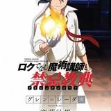 「ロクでなし魔術講師と禁忌教典」17年4月放送開始!小澤亜李、喜多村英梨ら出演