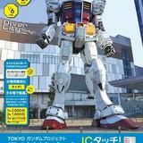 ICカードでゆりかもめに乗ると「ガンダムフロント東京」入場券などが当たるキャンペーン実施