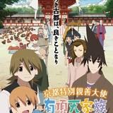 「有頂天家族」アニメ作品初の京都特別親善大使就任!第2期新情報も続々発表