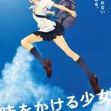 「時をかける少女」福岡でリバイバル上映決定 コラボカフェ&オフィシャルショップもオープン