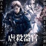 「虐殺器官」公開記念 Project Itoh「屍者の帝国」「ハーモニー」が地上波初オンエア!
