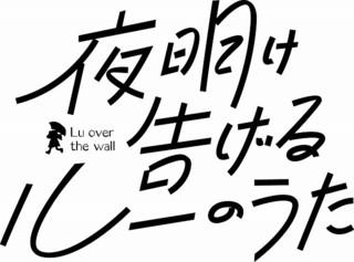 湯浅政明監督初の完全オリジナル劇場用作品「夜明け告げるルーのうた」5月19日公開決定