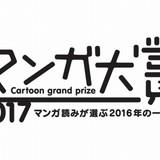 マンガ大賞2017に「アオアシ」「からかい上手の高木さん」ほか13作品がノミネート!