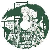 「LaLa」3月号に「夏目友人帳」ドラマCD付属 神谷浩史らTVシリーズの声優陣が出演