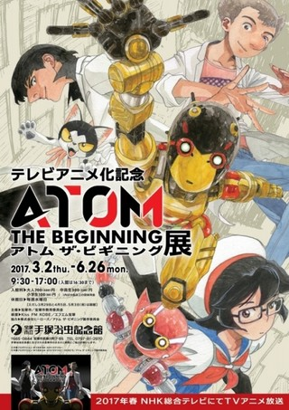 「アトム ザ・ビギニング」TVアニメ化を記念した企画展が手塚治虫記念館で開催