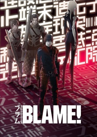 「BLAME!」の全貌が明かされるプロジェクト発表会開催 「シドニアの騎士」ニコ生一挙配信も