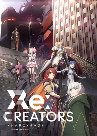 「Re:CREATORS」に山下大輝、小松未可子、水瀬いのりら出演 主題歌アーティストも発表