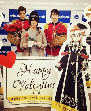「王室教師ハイネ」アニメイト池袋店でバレンタインイベントを開催 植田圭輔もお忍びで来店