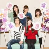 TVアニメ「恋愛暴君」で「WUG」の青山吉能が単独初主演 小野賢章、沼倉愛美ら共演