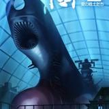 「宇宙戦艦ヤマト2202 愛の戦士たち」の第二章「発進篇」6月24日上映スタート