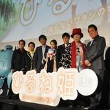 劇場アニメ「ひるね姫」完成試写会が開催 高畑充希「エンドロール映像も見てほしい」