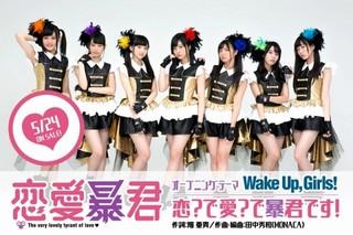 「恋愛暴君」OP主題歌は主演・青山吉能が所属するWUGに決定 EDはsmileY inc.が担当