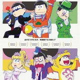 「おそ松さん 春の全国大センバツ上映祭」ポスタービジュアル