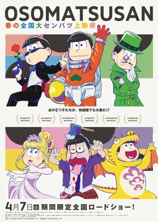 「おそ松さん」を全国の映画館で上映!「春の全国大センバツ上映祭」開催決定