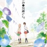 内気な女の子とイケメン少女の恋模様「あさがおと加瀬さん。」アニメーションクリップ化