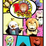 「よんでますよ、アザゼルさん。」10周年記念でTVアニメのブルーレイボックス発売決定
