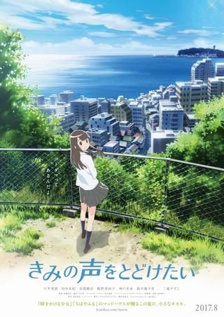 マッドハウス制作、新人声優ユニット出演のオリジナルアニメ「きみの声を届けたい」8月公開決定
