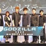 劇場用アニメ「GODZILLA」がシリーズ初の劇場三部作に 主人公・ハルオ役は宮野真守に決定!