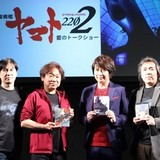 「宇宙戦艦ヤマト2202」古代進役の小野大輔らが「ヤマト愛」に満ちたトークショーを展開