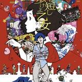 「夜は短し歩けよ乙女」舞台の京都で特別展示&プレミアムショップ開店