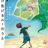 湯浅政明監督作「夜明け告げるルーのうた」の小説版が「ダ・ヴィンチ」で3カ月連載決定