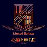 「進撃の巨人」第2期OP主題歌「心臓を捧げよ!」がUSJのアトラクションに登場!
