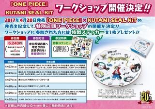 「ONE PIECE」と「九谷焼」がコラボ オリジナルのお皿を作るワークショップ開催