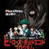 敵の襲撃から生還を目指せ!「僕のヒーローアカデミア」体感型謎解きゲームが東名阪で開催