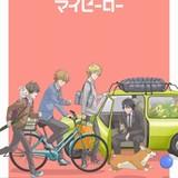 「ひとりじめマイヒーロー」のOP主題歌が羽多野渉「ハートシグナル」に決定!!