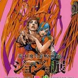 仙台市で再び開催「荒木飛呂彦原画展」に副市長感激 「ジョジョフェス」オープニングイベントも決定